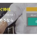 『A8.net登録無料』の画像
