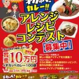 『6/1(木)~ チカッペカレーアレンジレシピコンテスト レシピ募集開始!!』の画像