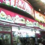 『(番外編)新宿駅では「ピオスク」』の画像