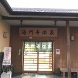 『【温泉巡り】No.131 海門寺温泉 (大分県別府市)』の画像