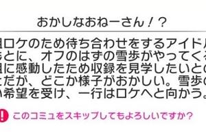【ミリシタ】「プラチナスターツアー~ピコピコIIKO! インベーダー~」イベントコミュ後編