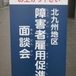 『【北九州】障碍者雇用促進面談会』の画像