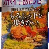 『【執筆】「旅行読売」2021.10月号』の画像