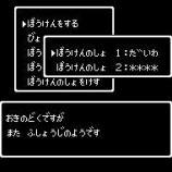 『大和ハウス社員が架空発注で被害額2億数千万円』の画像