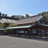 『いつか行きたい日本の名所 宗像大社』の画像