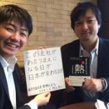 『リバネスは分野横断的にイノベーションを起こす集団である「MITメディアラボ」の日本版!?』の画像