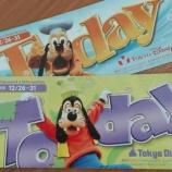 『6月の[トゥデイ]の隠れミッキー答え合わせ‼』の画像