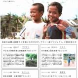 『16101 フィリピン 災害に強い小学校建設プロジェクト』の画像