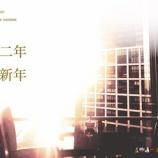 『謹賀新年 vol.2058』の画像