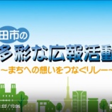 『<必見>戸田市の広報番組「ふれあい戸田」 今月は「戸田市の多彩な広報活動」 私が3月議会で提案したアイデアを実現していただきました』の画像
