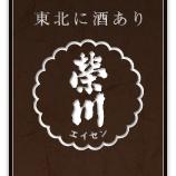 『【ニュース】日本酒蔵元「榮川」とスーパー「リオン・ドール」の福島タッグでウイスキーに進出』の画像