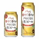 『【コンビニ限定】「パッと華やぐ香りがクセになる〈生〉ビール」発売』の画像