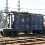 『保存貨車 ホキ3500形ホキ3508』の画像