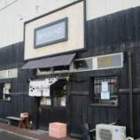 『JAL×はんつ遠藤コラボ企画【函館編3】2日め・ラーメン(MEN TEPPEN)』の画像