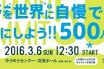 交野を世界に自慢できるまちにしよう!!500人会議。交野おりひめ大学の学園祭が開催されるそうな!~3/6(日)ゆうゆうンセンターなどで~