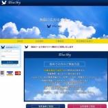 『ブルースカイ/BlueSky/info@blue-s-k-y.jp/Leonard Young/Real Society Limited』の画像
