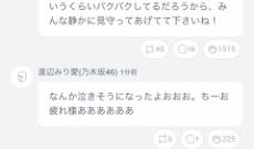 【乃木坂46】ちーって呼んでんの?