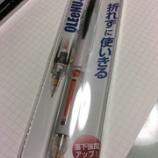 『プラチナ万年筆 シリーズ最強の「耐芯強度」を持つ「オ・レーヌ プラス」が登場!』の画像