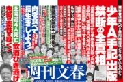 神戸事件手記の太田出版「どんどん増刷するでw」