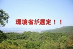 国が認定!交野の一部が環境省『重要里地里山』に選定されている!