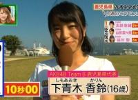 【チーム8】ミライモンスター 下青木香鈴出演シーンまとめ!【セカシモ】