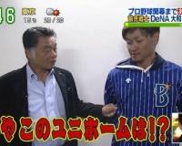 川藤「阪神の環境が悪いのか!💢」大和「いろいろあるじゃないですかニヤニヤ」