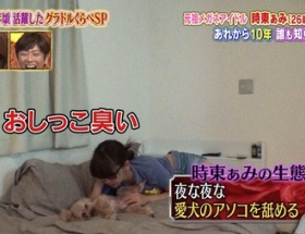 時東ぁみ(26)が夜な夜な愛犬のアソコを舐める