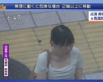 看護師・久保木あゆみが患者の体内に消毒液を入れて殺害した理由がヤバすぎる・・・・(顔画像あり)