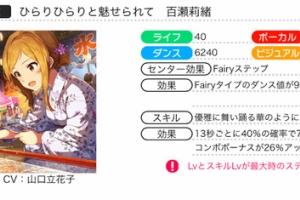 【ミリシタ】『初夏のお祭りガシャ』開催!SSR莉緒、SSRやよい登場!&『THEATER SHOW TIME☆』開演!