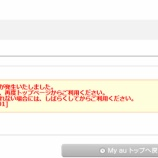 『auのSIMロック解除手続き中に起きるエラー[msg.agp.0001]の解決方法』の画像