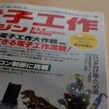 『電子工作マガジン WINTER 2012号』の画像