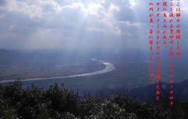 『年末登山 旅伏山』の画像