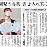 『支援事例<武田紙工さん>子を預ける側と預かる側の不安や手間を、小さな袋が助ける。与薬依頼袋「おくすり係」販売開始!』の画像