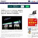 『【連載】「TRAICY」ホテルRELIFE(大阪・大国町)』の画像