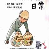 『「ゴミ清掃人の日常」ゴミ清掃芸人が夫婦で描くゴミのエッセイまんが。ゴミ出しのこと、リサイクルのこと、まちと清掃のこと、気づかなかったことに気づく漫画本。おススメです!』の画像