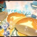 【昼ブ】北海道チーズ蒸しパンと泰麒改☆