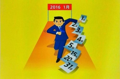 【悲報】モチベーションアップ株式会社、正月休みに疑問を呈するのサムネイル画像
