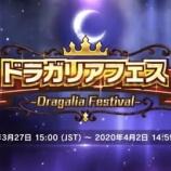 『【ドラガリ】第8回ドラガリアフェスが来る!』の画像
