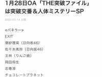 【日向坂46】『突破ファイル』佐々木美玲&潮紗理菜がクルーーー!!!!!