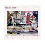『ハートニットプロジェクト 盛岡にて販売会(7/21〜25)』の画像