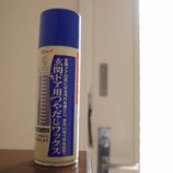 『大掃除におすすめ、玄関ドアの紫外線対策!』の画像