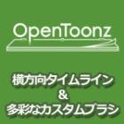 『【OpenToonz】横方向タイムラインと多彩なカスタムブラシ』の画像
