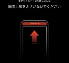 【Zenfone 8】カバンやポケットの中での誤作動を防止する機能「ポケットモード」を紹介