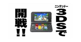 『大乱闘スマッシュブラザーズ for 3DS』のカッコいい新TVCMが公開!!
