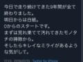 島崎遥香さん、お仕事完全終了。明日からの予定無し。