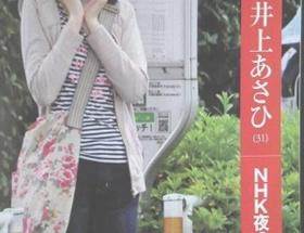 NHK井上あさひアナ(31)の私服がひどい