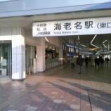 『大量輸送の相鉄線(その3) 朝ラッシュ時に海老名から横浜まで乗車してきました!』の画像