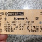 ゆとり世代以下は電車の切符買えないって本当?