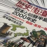 『【乃木坂46】凄えな・・・山崎怜奈、こんな雑誌でもグラビアやってしまうのか・・・』の画像