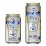 『【セブン&アイ限定】希少ホップ使用のエールビール「ザ・プレミアム・モルツ〈プラチナ〉」』の画像